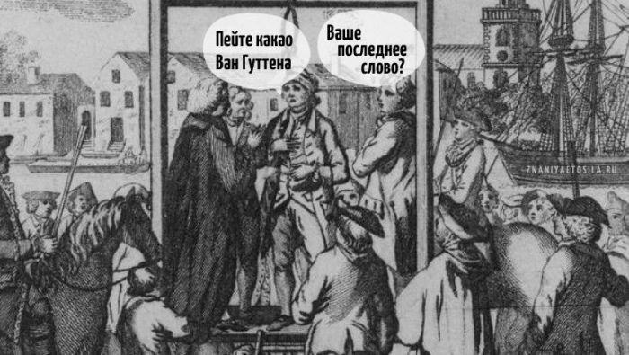Реклама какао перед казнью