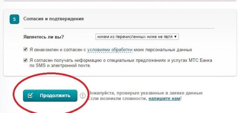 подать заявку на кредит в мтс банк онлайн заявка на кредит наличными