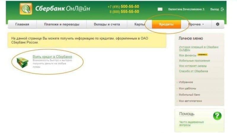Взять кредит в сбербанке онлайн заявка без справок и поручителей наличными сбербанк