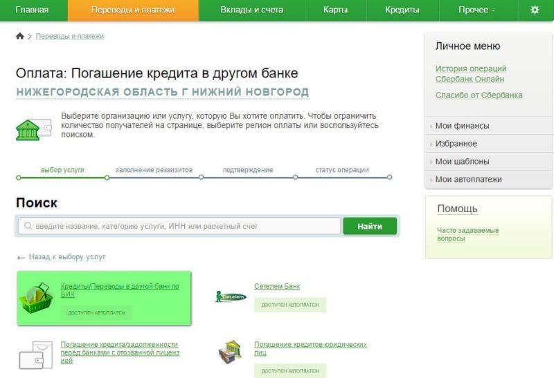 лучшие микрозаймы на карту rsb24.ru