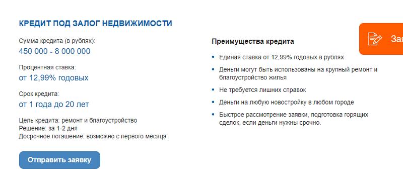 вход в онлайн банк днр