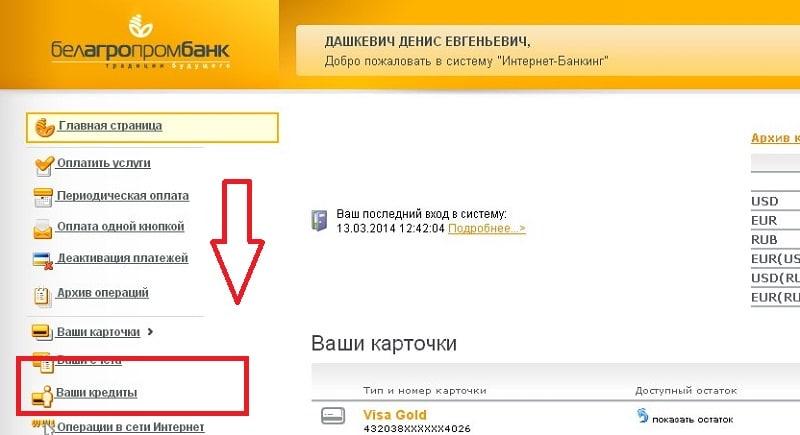 Онлайн калькулятор кредитов в белагропромбанке получить быстро кредит т