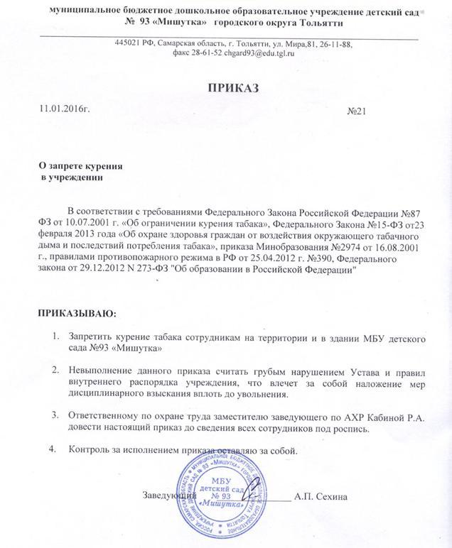 Локальный акт о запрете курения и употребления табачных изделий на территории школы camel без фильтра купить в москве сигареты