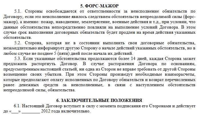 Перевод в нежилое помещение протокол необходимое количество подписей
