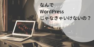 ブログでアフィリエイトをする場合、なんでWordPressじゃなきゃいけないのか?