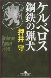 ケルベロス 鋼鉄の猟犬