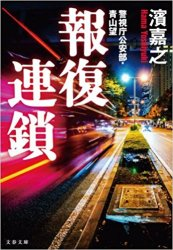 報復連鎖―警視庁公安部・青山望