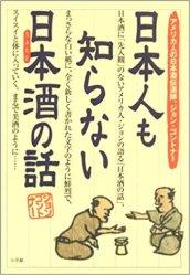 日本人も知らない日本酒(さけ)の話―アメリカ人の日本酒伝道師、ジョン・ゴントナー