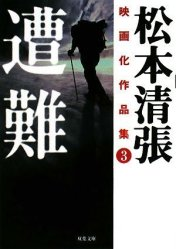 松本清張映画化作品集〈3〉遭難