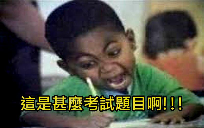 看到的瞬間都傻了 老師你...居然出這種考試題目