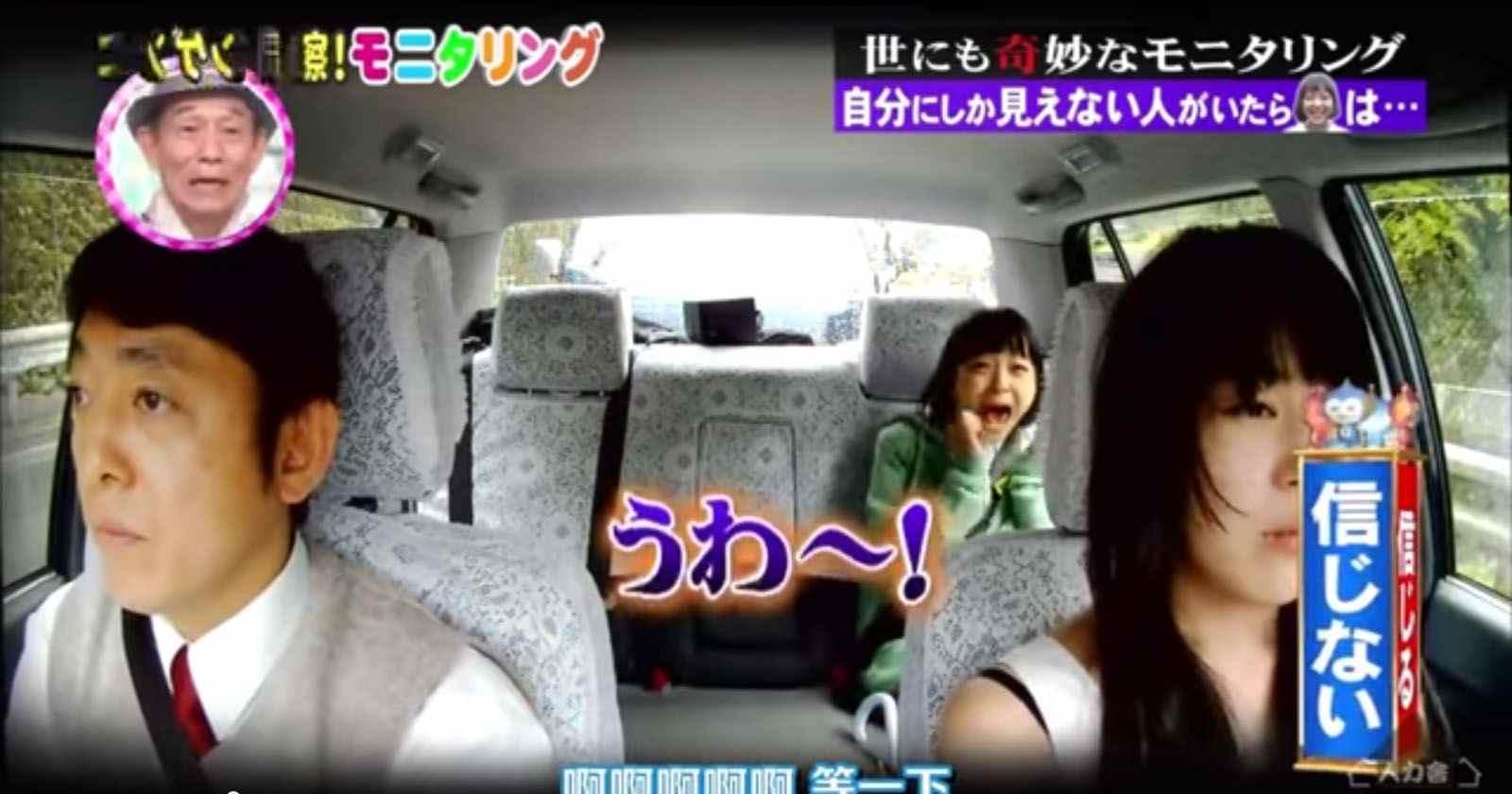 不老童顏41歲甜美聲優在計程車上遇到鬼她看得到司機卻看不到。超驚恐的爆笑反應害我笑到崩潰 (圖+影)