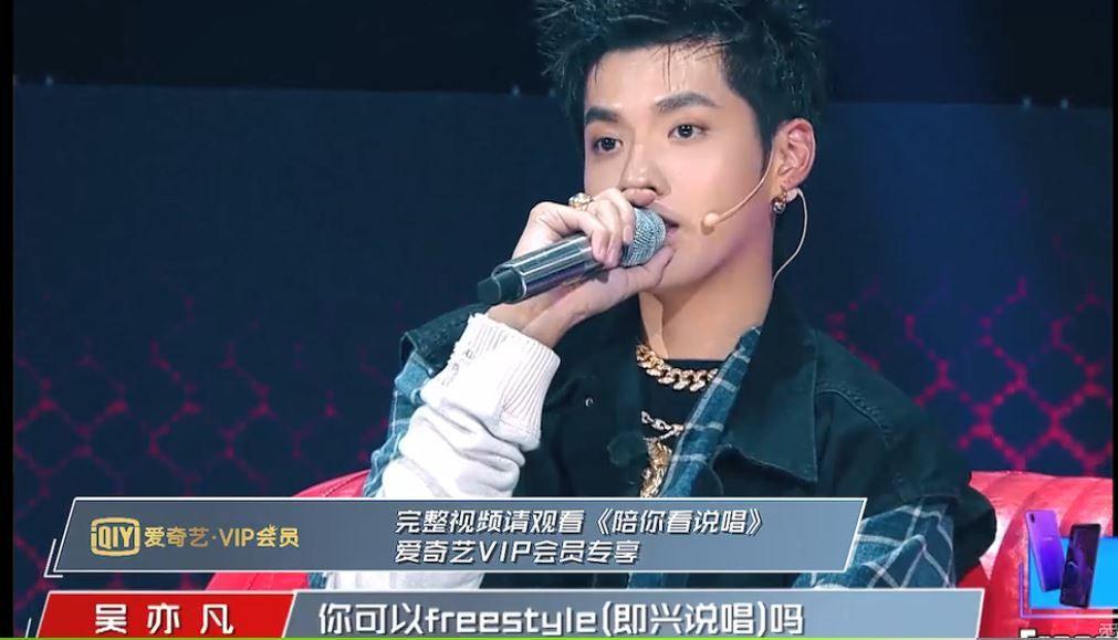 《中國新說唱》ICE挑女選手嗆「freestyle都不敢」 吳亦凡,潘瑋柏怒了