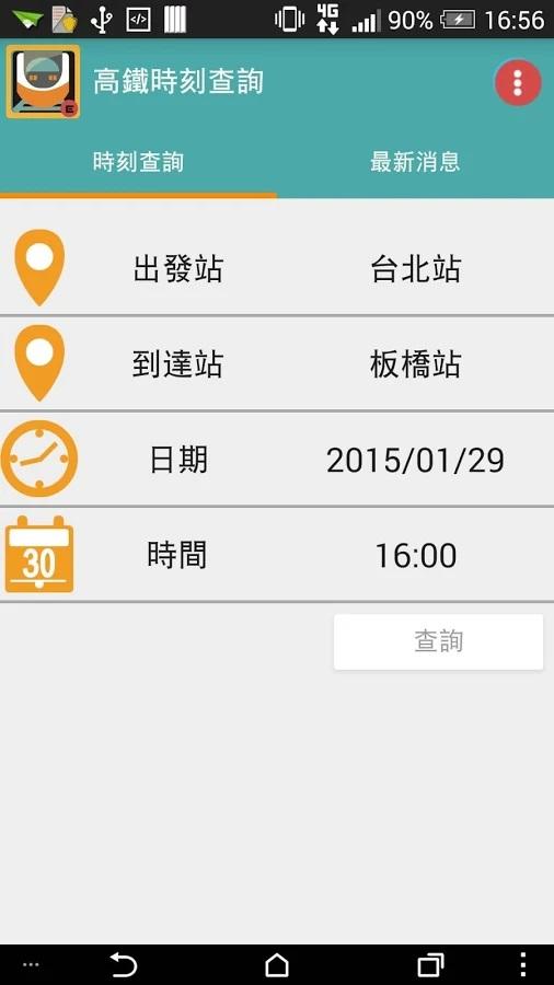 火速更新資訊 android版臺灣高鐵一秒速查時刻表APP