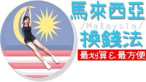 台幣換馬幣 | 馬來西亞最划算換錢、換匯方式
