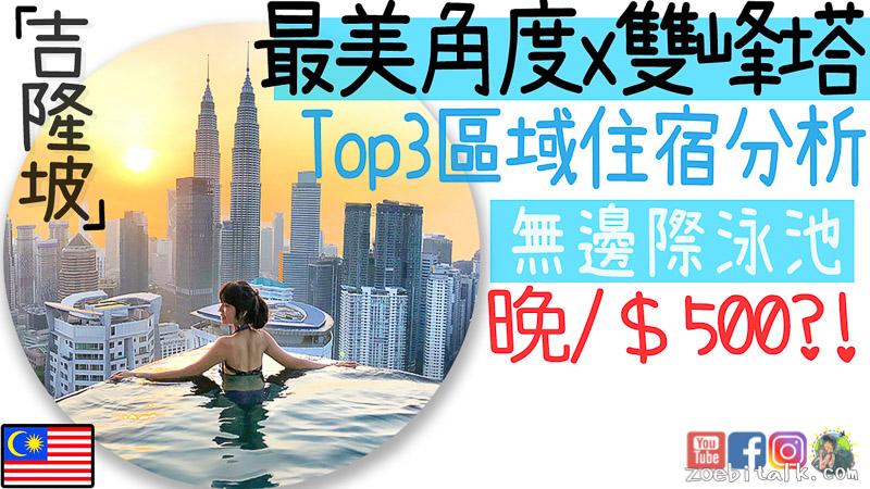 500元無邊際泳池|吉隆坡住宿安排