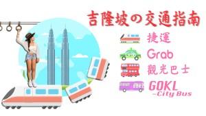 0元暢玩吉隆坡| 馬來西亞交通教學 4種主要交通工具全包!