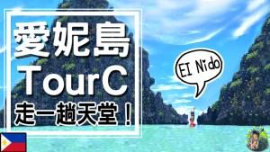 走一趟天堂|愛妮島跳島 行程C | EI Nido Tour C