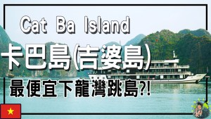 Cat Ba Island 卡巴島(吉婆島)-超便宜下龍灣跳島 | 越南