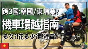 騎機車環越南 完整指南 | 跨國騎車|越南 寮國(老撾) 柬埔寨