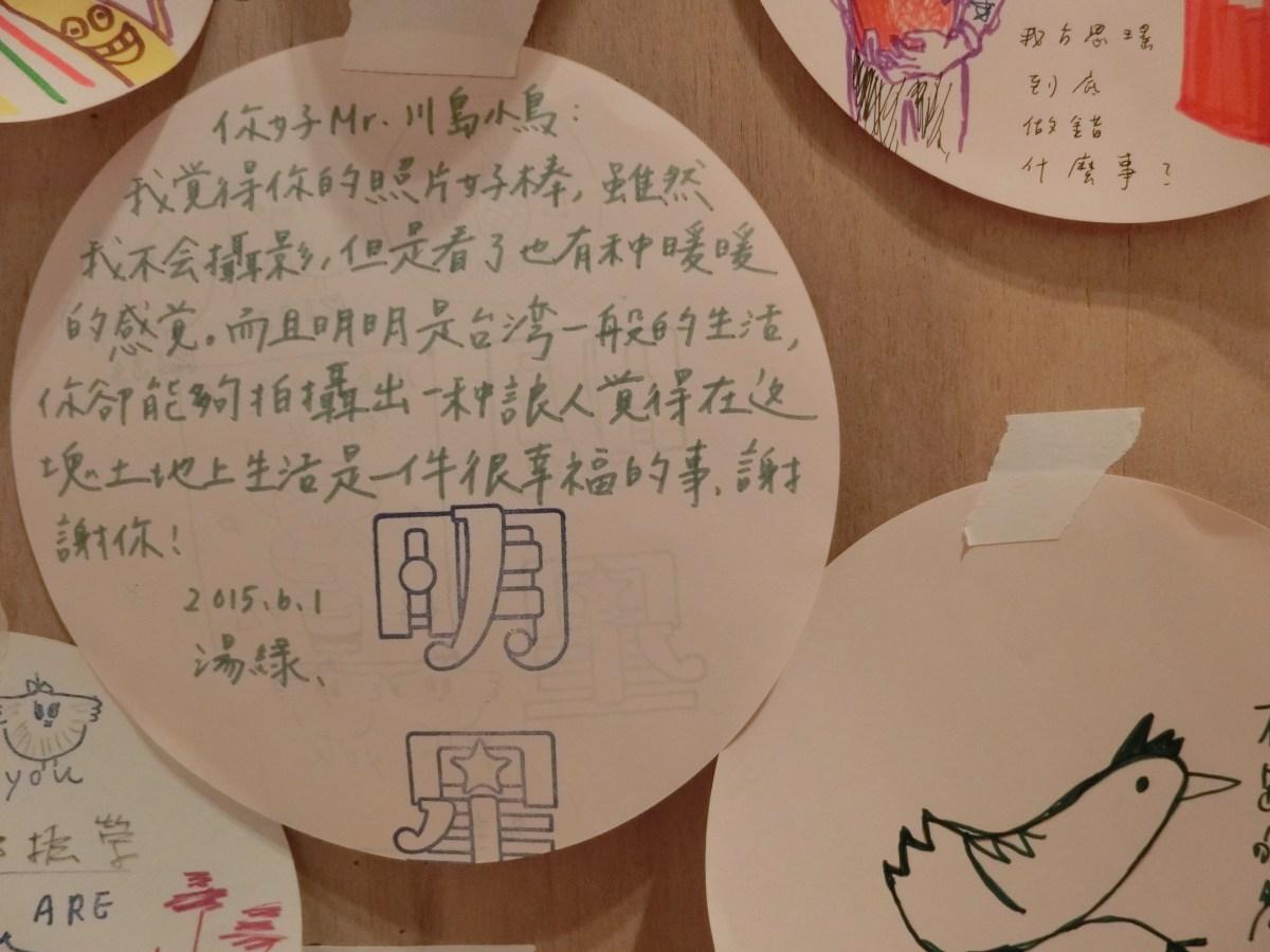 【展覽】明星__川島小鳥寫真展 – zoe'S fabulous destiny
