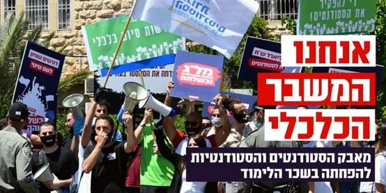 סטודנטים ואנשי הסגל הזוטר השובתים יפגינו נגד אטימות ממשלת הימין