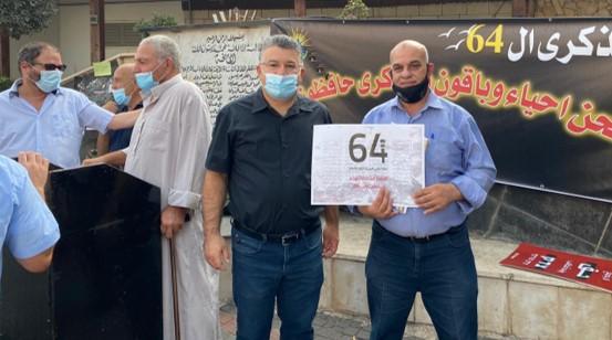 מאות השתתפו בתהלוכה לציון 64 שנים לטבח 49 מתושבי כפר קאסם