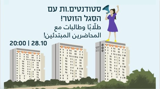סטודנטים באונ' תל-אביב יפגינו בסולידריות עם הסגל הזוטר הנוקט עיצומים