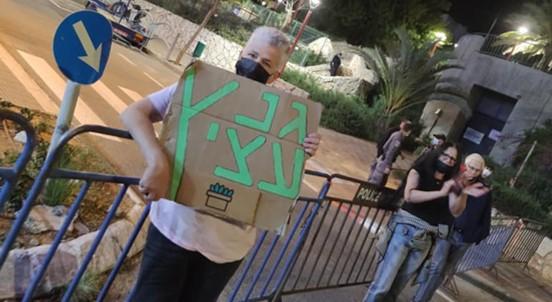 """הפגנות נגד נתניהו וממשלתו הימנית בת""""א, כפר סבא, חולון ורעננה"""