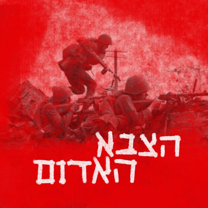היום לפני 103 שנים קם הצבא האדום שמיגר את הכוחות האימפריאליסטים והאנטי בולשביקים ברוסיה