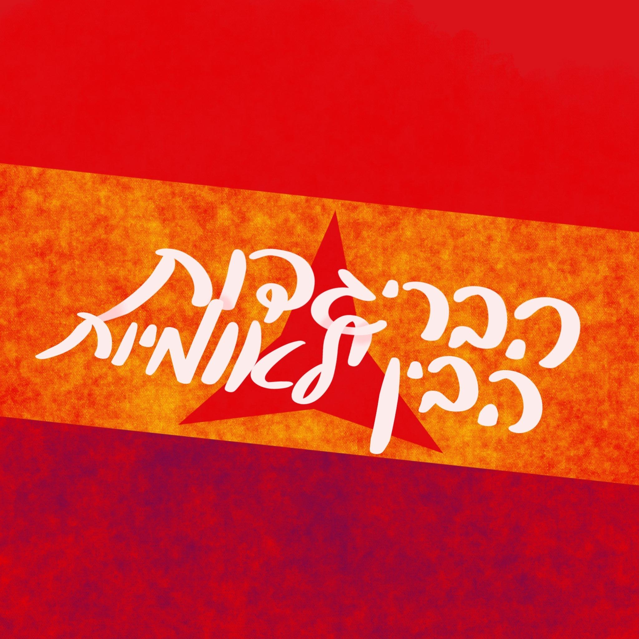 """26 בינואר 1996 הפרלמנט הספרדי מכריז על הענקת אזרחות ספרדית ללוחמי הבריגדות הבינ""""ל"""