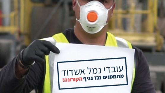 אחרי שבע וחצי שנים: בית הדין הארצי התיר לעובדי נמל אשדוד לשבות
