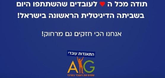 השביתה הדיגיטלית הראשונה: עובדי חברת הביטוח AIG ממשיכים בצעדים הארגוניים