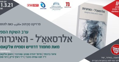 אירוע השקה לתרגום העברי של אגרות מחמוד דרוויש וסמיח אלקאסם