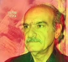 הסופר,הפרופסור לספרות ערבית, איש האחווה והשיווין שמעון בלס נולד ב-6 מרץ 1930