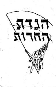 הגדת החירות: פסח הוא חג שמאלי