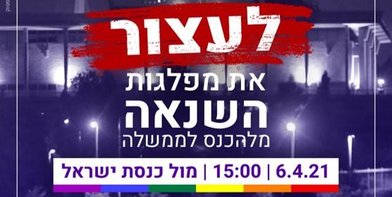 ארגונים חברתיים יפגינו מול כנסת ביום השבעת חברי הכנסת של הציונות הדתית