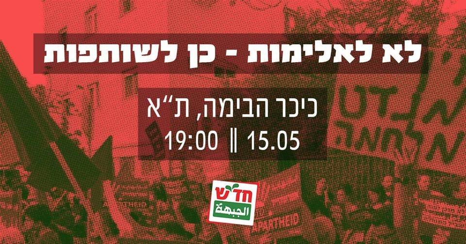 """הפגנה בת""""א: לא לאלימות – כן לשותפות; כוח לעובדים: יהודים וערבים חלשים לחוד וחזקים יחד"""