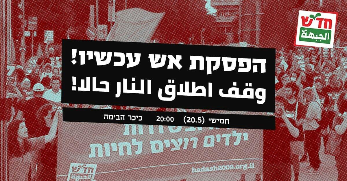 בעקבות ההסלמה בדרום: הפגנה הערב בכיכר הבימה בדרישה להפסקת אש מיידית