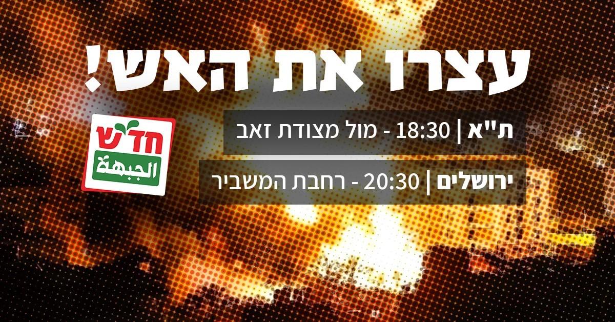 עצרו את האש: הפגנות חירום יתקיימו הערב בתל-אביב, בירושלים ובחיפה