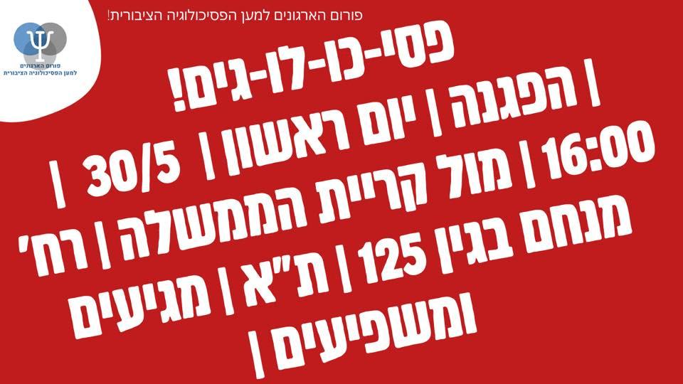 שלושה שבועות לעיצומים: הפסיכולוגים החינוכיים יפגינו בקריה בתל-אביב