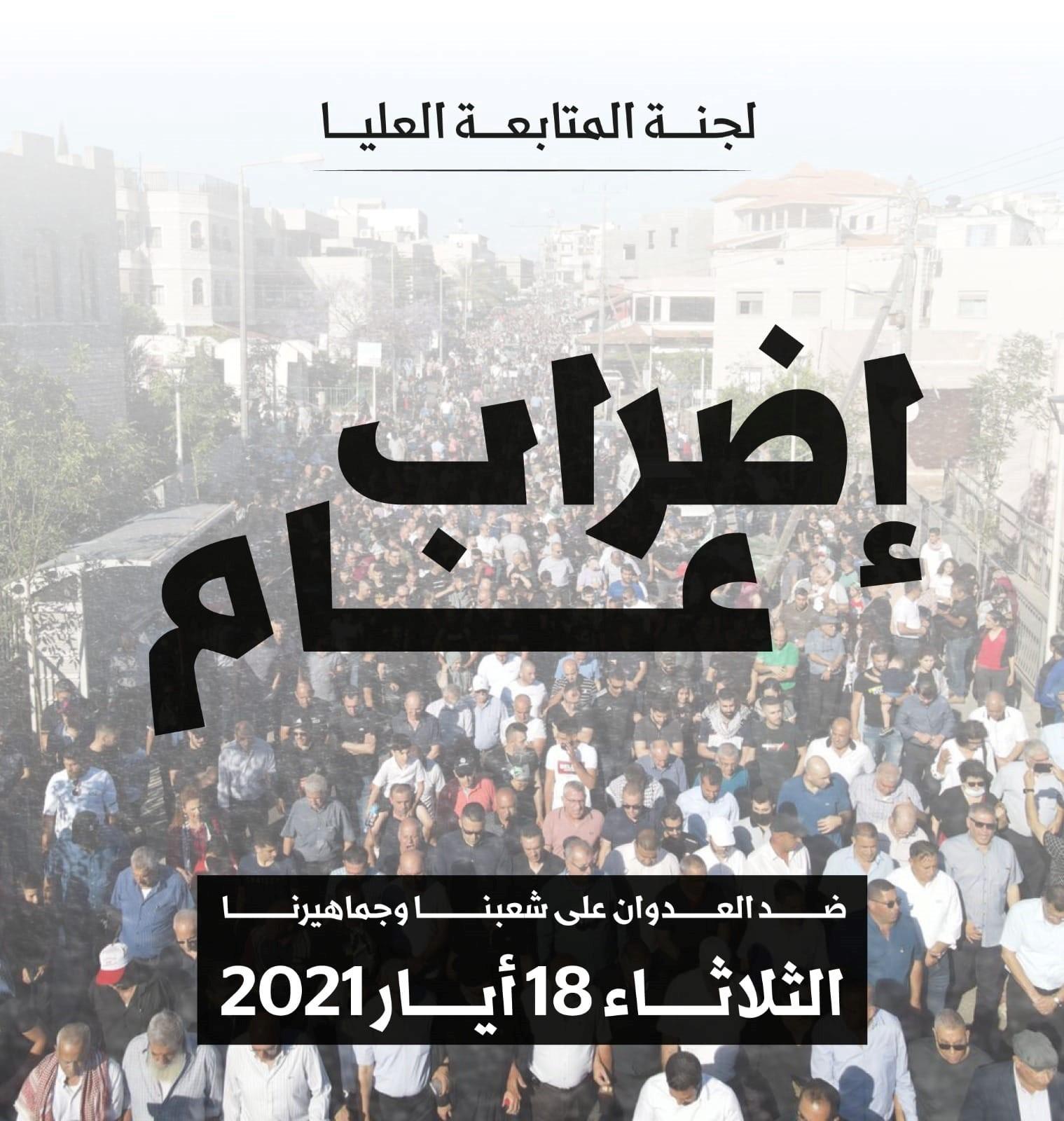 יתקיימו עצרות וצעדות מחאה: ועדת המעקב הכריזה על שביתה כללית בחברה הערבית