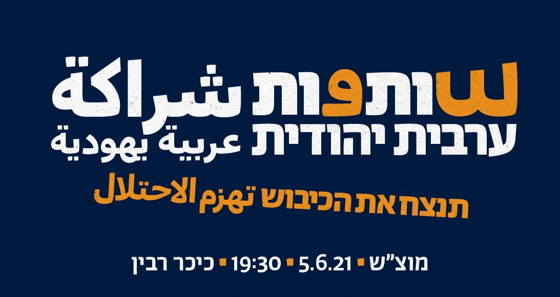 """הפגנה במוצ""""ש בכיכר רבין בתל-אביב: שותפות ערבית-יהודית תנצח את הכיבוש"""