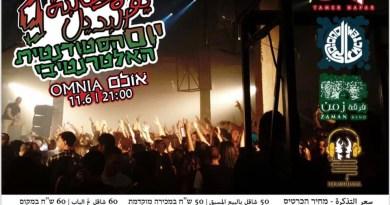 בזכות המחאה: יום הסטודנט באוניברסיטה עברית הופרד מיום ירושלים