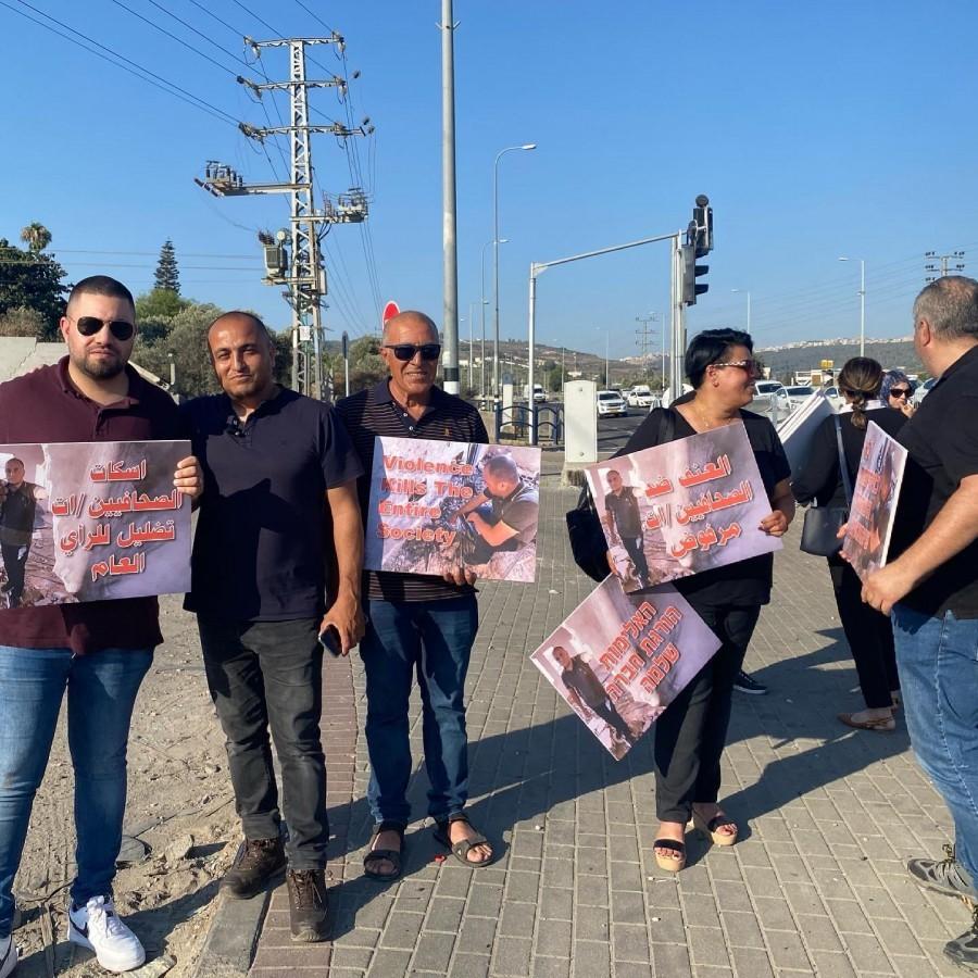 עשרות עיתונאים הפגינו בצומת עארה על פי קריאת אגודת העיתונאים הערבים