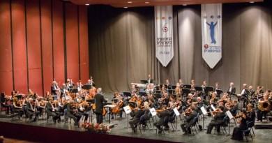 """התזמורת הסימפונית הישראלית ראשל""""צ ועובדי מפעל א.ע. ביו אקולוגיה התאגדו בהסתדרות"""