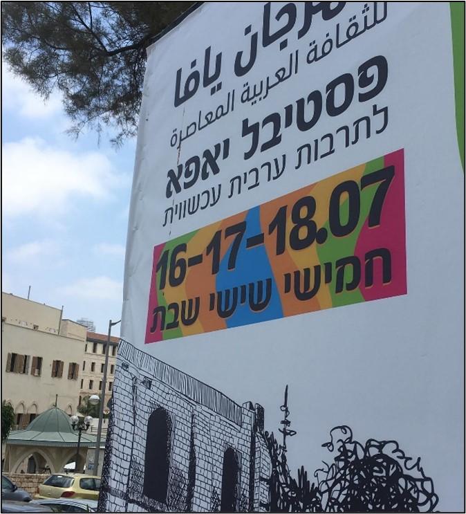מוזיקה, תיאטרון, קולנוע, והרצאות: פסטיבל יאפא לתרבות ערבית עכשווית