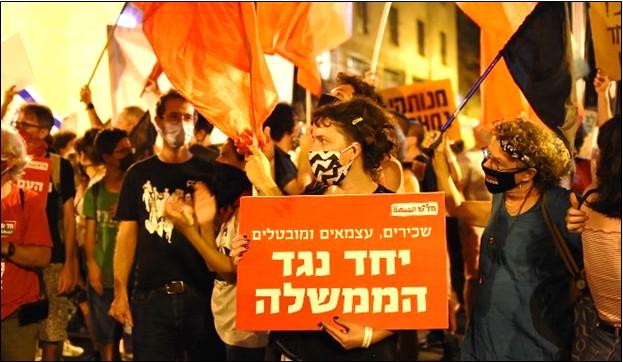 סופה של מחאת בלפור: שנה לתחילת ההפגנות ההמוניות מול מעון ראש הממשלה בירושלים