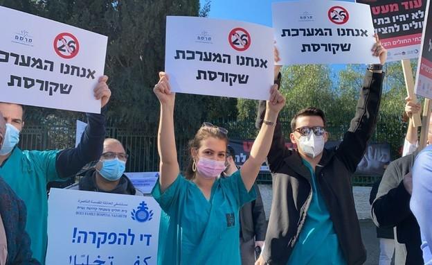 אלפי אנשי רפואה של בתי החולים הציבוריים יפגינו בי-ם; שביתת הטכנולוגים הרפואיים נדחתה לשני