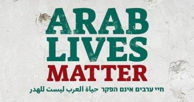 מחאת רשת נגד האלימות בחברה הערבית: ההאשטאג #חייערביםחשובים צובר תאוצה