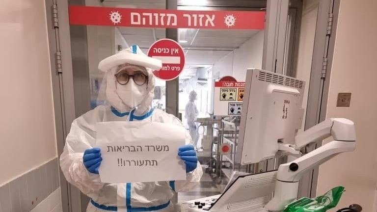 הגיעו להבנות עם האוצר: לאחר 11 יום הסתיימה השבתת בתי החולים הציבוריים